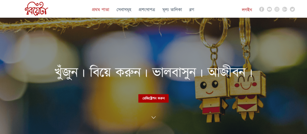 Biyeta | Trusted Matrimony Site in Bangladesh